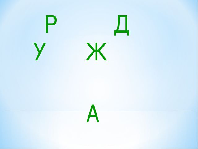 Р Д У Ж А