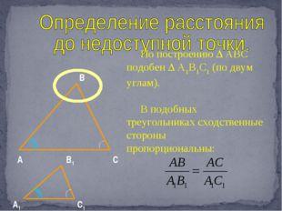 По построению  АВС подобен  А1В1С1 (по двум углам). В подобных треугольника
