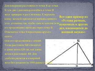 Для измерения расстояния от точки Я до точки Б (см. рис.) рекомендуется вбить