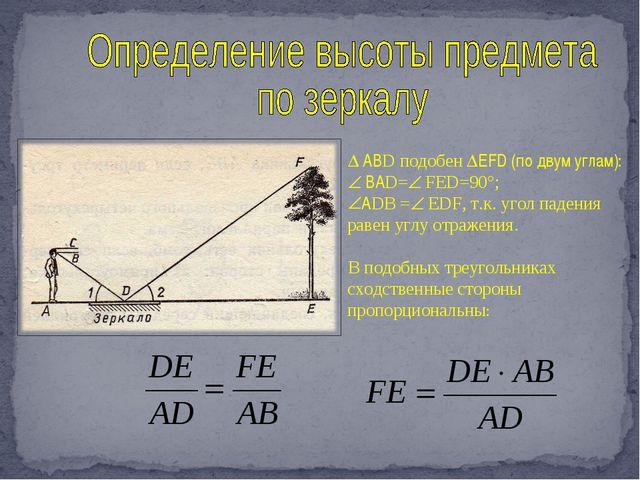  АВD подобен EFD (по двум углам):  ВАD= FED=90°; АDВ = EDF, т.к. угол па...