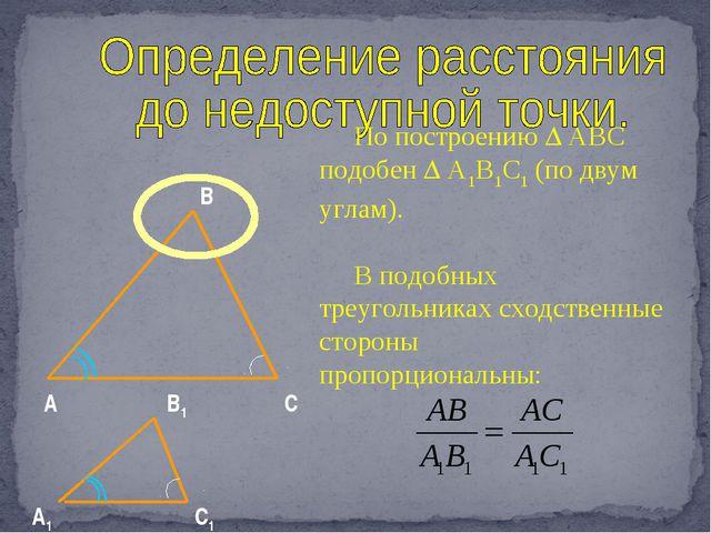 По построению  АВС подобен  А1В1С1 (по двум углам). В подобных треугольника...