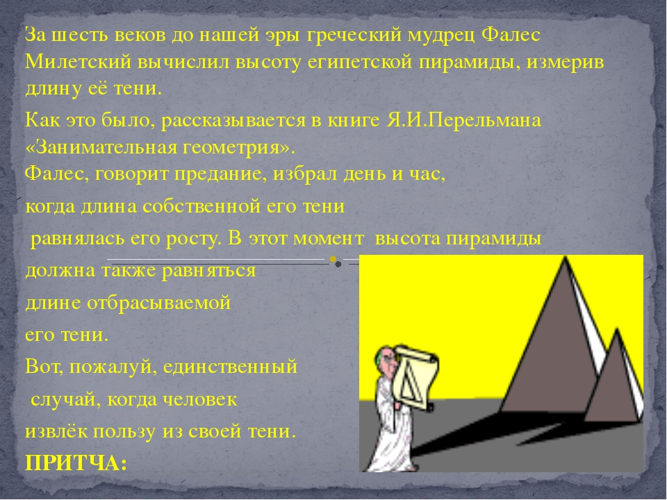 За шесть веков до нашей эры греческий мудрец Фалес Милетский вычислил высоту...