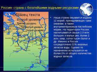 Россия- страна с богатейшими водными ресурсами Наша страна омывается водами 1