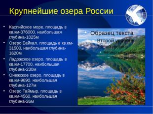 Крупнейшие озера России Каспийское море, площадь в кв.км-376000, наибольшая г