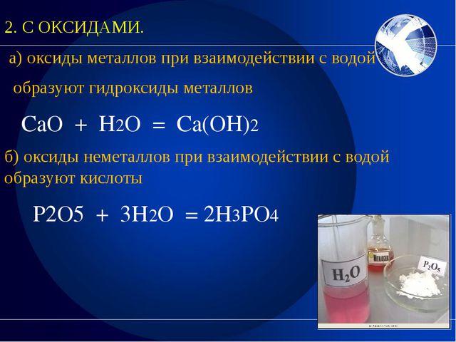 2. С ОКСИДАМИ. а) оксиды металлов при взаимодействии с водой образуют гидрокс...