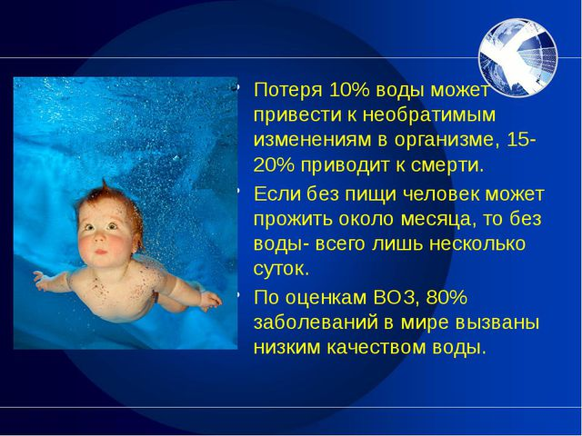 Потеря 10% воды может привести к необратимым изменениям в организме, 15-20% п...