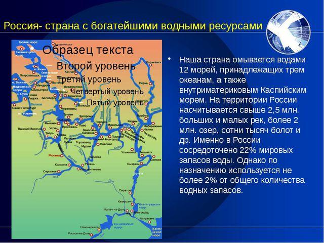 Россия- страна с богатейшими водными ресурсами Наша страна омывается водами 1...