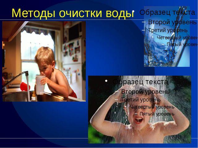 Методы очистки воды