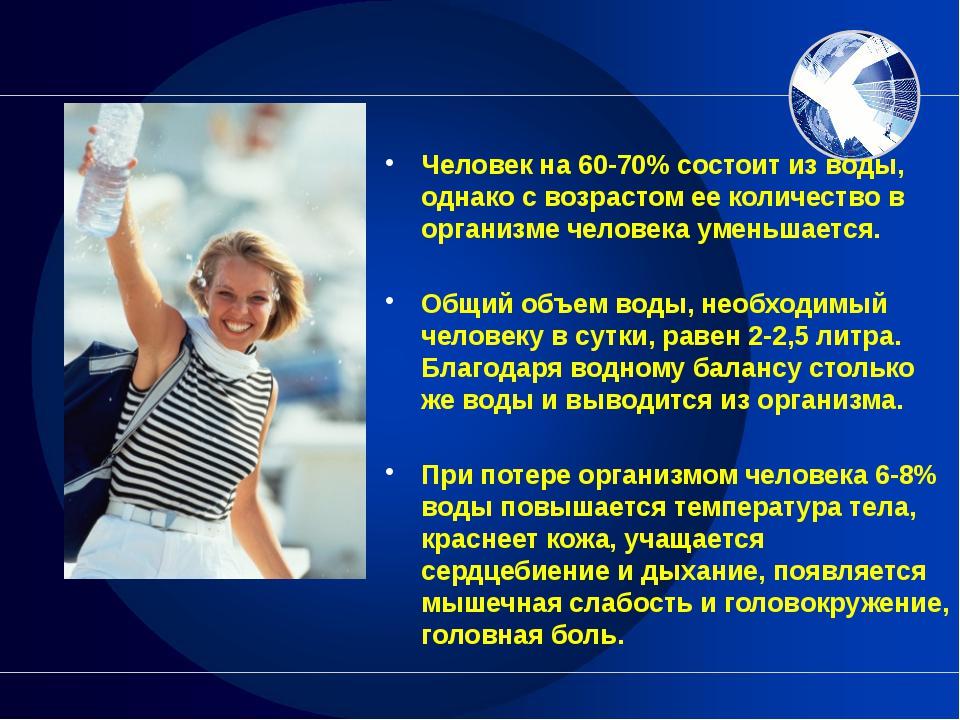 Человек на 60-70% состоит из воды, однако с возрастом ее количество в органи...
