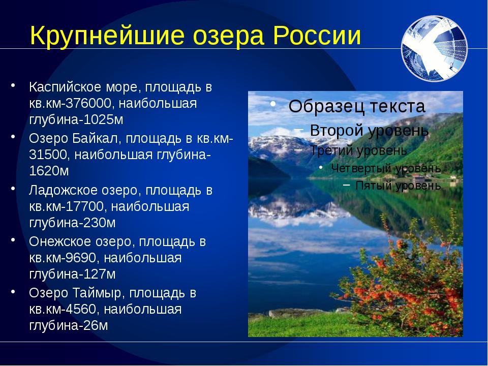 Крупнейшие озера России Каспийское море, площадь в кв.км-376000, наибольшая г...