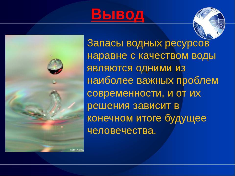 Вывод Запасы водных ресурсов наравне с качеством воды являются одними из наиб...