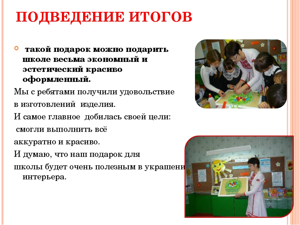 ПОДВЕДЕНИЕ ИТОГОВ такой подарок можно подарить школе весьма экономный и эстет...