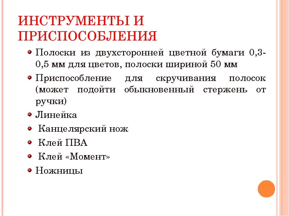 ИНСТРУМЕНТЫ И ПРИСПОСОБЛЕНИЯ Полоски из двухсторонней цветной бумаги 0,3-0,5...
