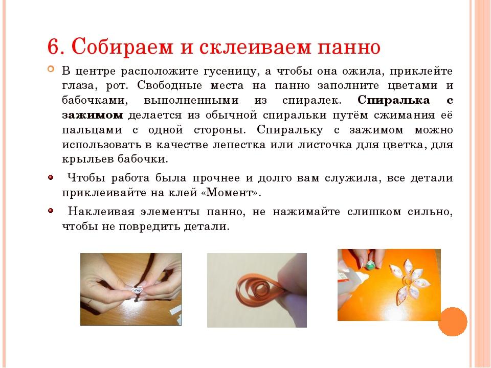 6. Собираем и склеиваем панно В центре расположите гусеницу, а чтобы она ожи...