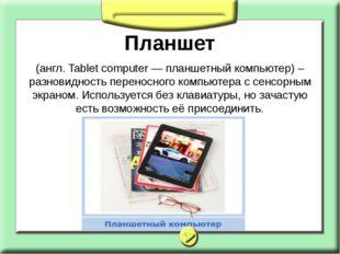 Планшет (англ. Tablet computer — планшетный компьютер) – разновидность перено