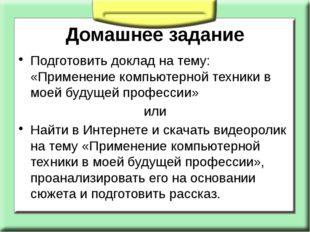 Домашнее задание Подготовить доклад на тему: «Применение компьютерной техники