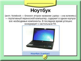 Ноутбук (англ. Notebook — блокнот, второе название Laptop – «на коленях») — п
