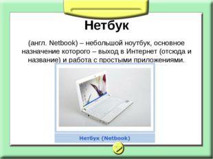 Нетбук (англ. Netbook) – небольшой ноутбук, основное назначение которого – вы