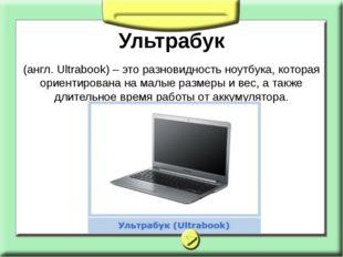 Ультрабук (англ. Ultrabook) – это разновидность ноутбука, которая ориентирова
