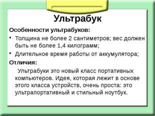Ультрабук Особенности ультрабуков: Толщина не более 2 сантиметров; вес должен