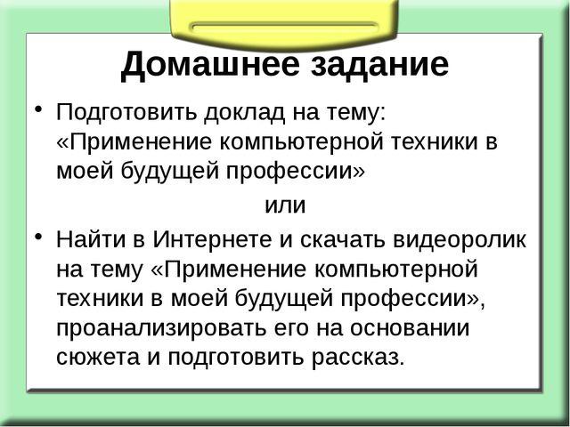 Домашнее задание Подготовить доклад на тему: «Применение компьютерной техники...