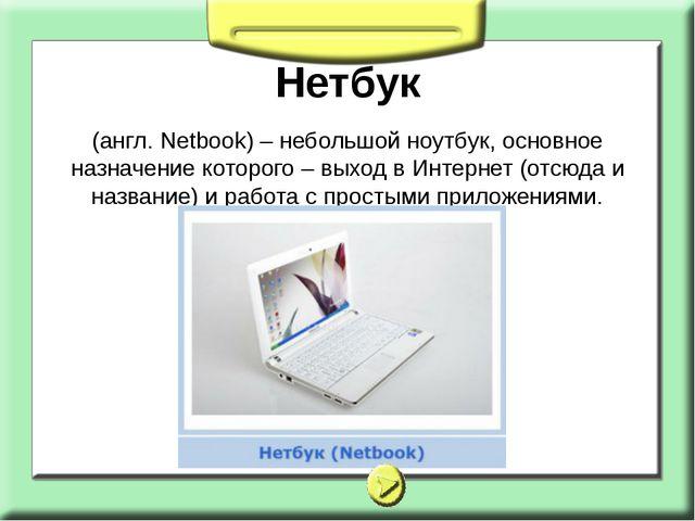 Нетбук (англ. Netbook) – небольшой ноутбук, основное назначение которого – вы...