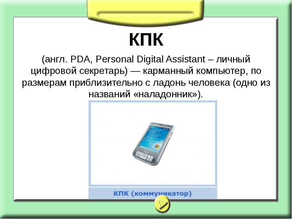 КПК (англ. PDA, Personal Digital Assistant – личный цифровой секретарь) — кар...
