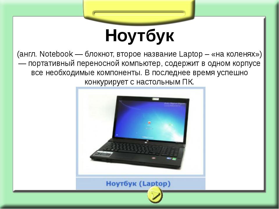 Ноутбук (англ. Notebook — блокнот, второе название Laptop – «на коленях») — п...