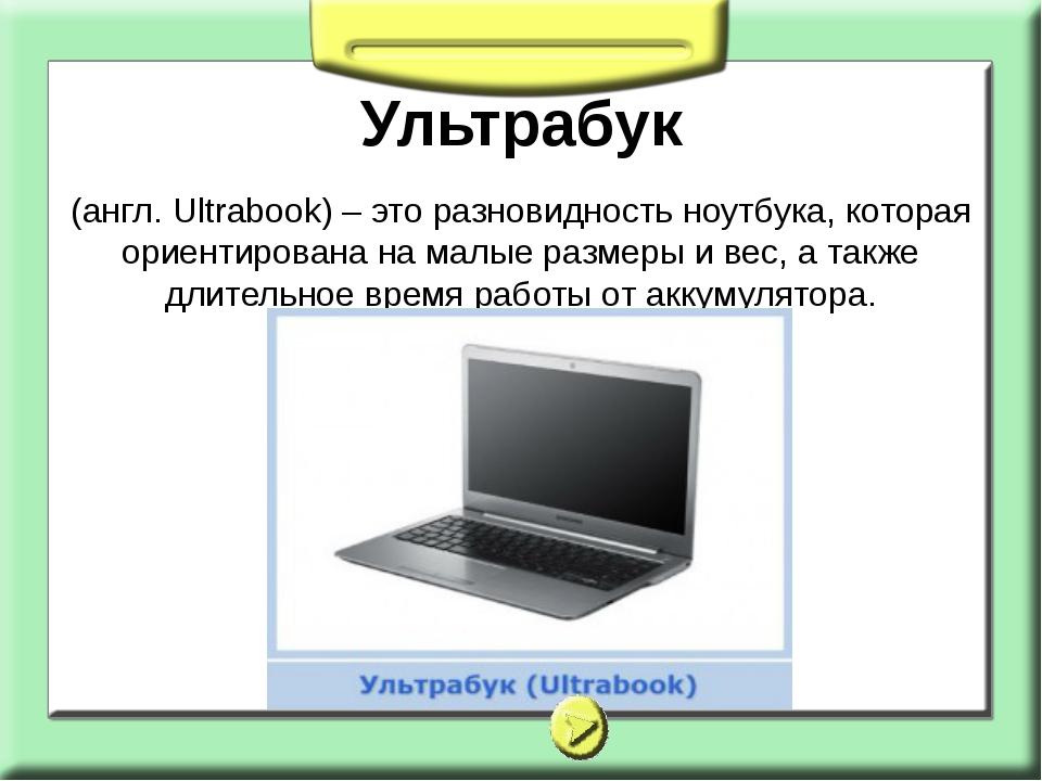 Ультрабук (англ. Ultrabook) – это разновидность ноутбука, которая ориентирова...
