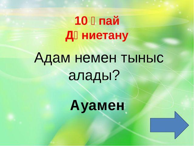 20 ұпай Қазақ тілі Дауыссыз дыбыстар нешеге бөлінеді? Үнді, ұяң, қатаң.