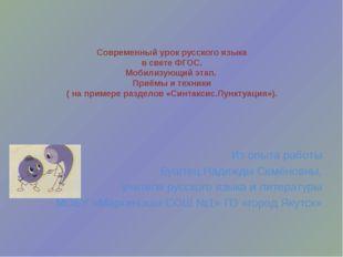 Современный урок русского языка в свете ФГОС. Мобилизующий этап. Приёмы и тех