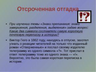 Отсроченная отгадка При изучении темы «Знаки препинания: знаки завершения, ра