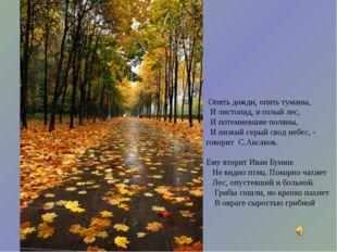 Опять дожди, опять туманы, И листопад, и голый лес, И потемневшие поляны, И