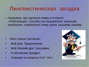Лингвистическая загадка Например, при изучении темы в 8 классе «Подлежащее. С