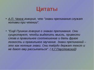 """Цитаты А.П. Чехов говорил, что """"знаки препинания служат нотами при чтении"""". """""""