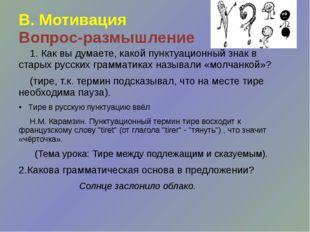 В. Мотивация Вопрос-размышление 1. Как вы думаете, какой пунктуационный знак