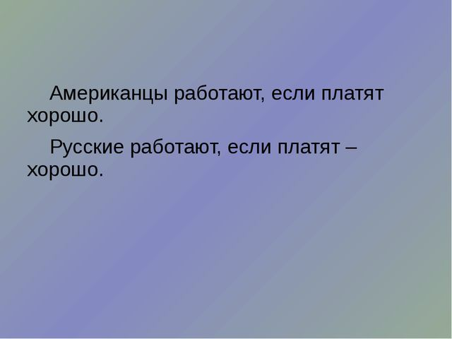 Американцы работают, если платят хорошо. Русские работают, если платят – хор...
