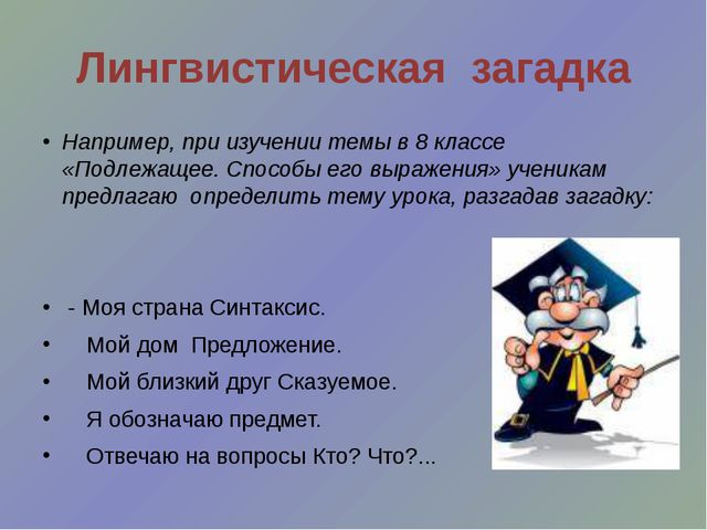 Лингвистическая загадка Например, при изучении темы в 8 классе «Подлежащее. С...