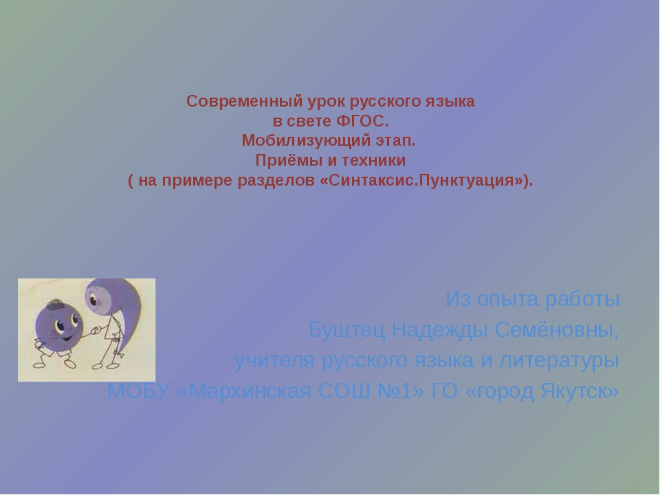 Современный урок русского языка в свете ФГОС. Мобилизующий этап. Приёмы и тех...