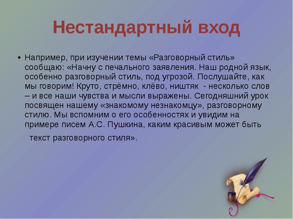 Например, при изучении темы «Разговорный стиль» сообщаю: «Начну с печального...