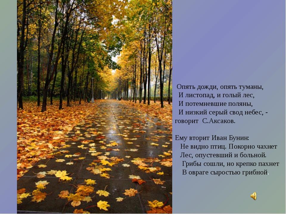Опять дожди, опять туманы, И листопад, и голый лес, И потемневшие поляны, И...