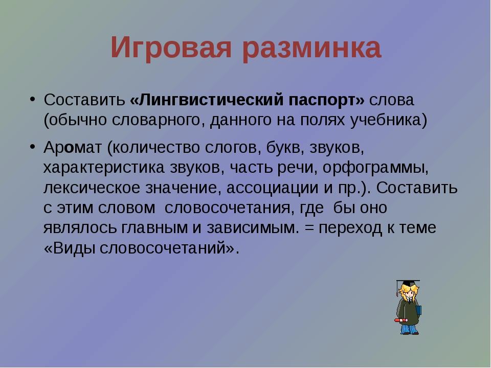 Игровая разминка Составить «Лингвистический паспорт» слова (обычно словарного...