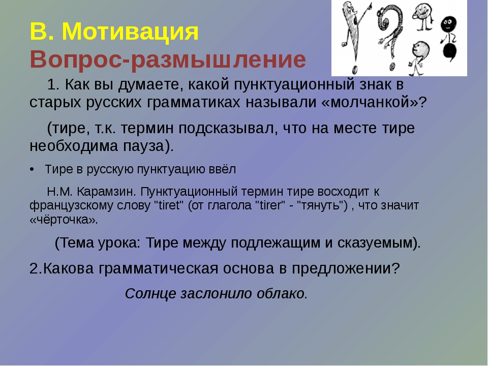 В. Мотивация Вопрос-размышление 1. Как вы думаете, какой пунктуационный знак...