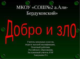 МКОУ «СОШ№2 а.Али-Бердуковский» Учитель начальных классов, педагог высшей ква