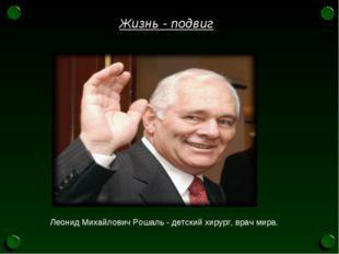Леонид Михайлович Рошаль - детский хирург, врач мира. Жизнь - подвиг