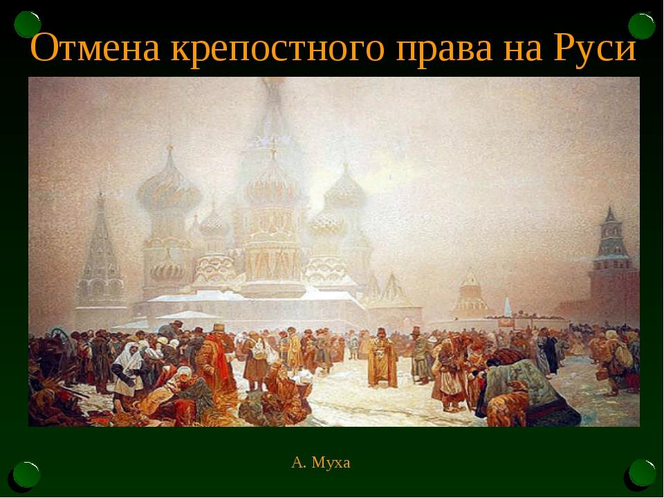 Отмена крепостного права на Руси А. Муха