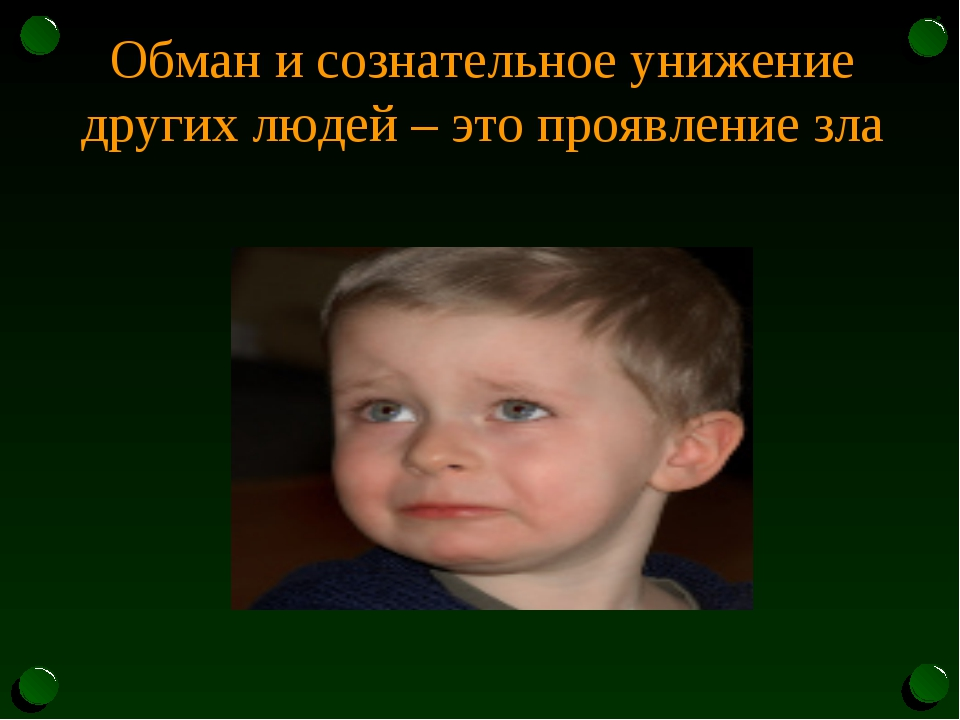 Обман и сознательное унижение других людей – это проявление зла