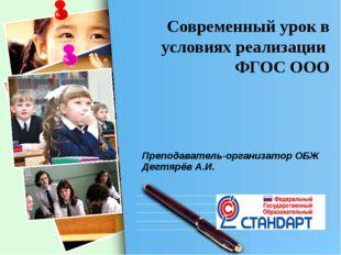 Преподаватель-организатор ОБЖ Дегтярёв А.И. Современный урок в условиях реали