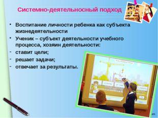Системно-деятельносный подход Воспитание личности ребенка как субъекта жизнед