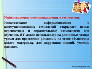 Информационно-коммуникационные технологии. Использование информационных и ком